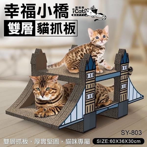 【現貨】寵喵樂 幸福小橋貓抓板SY-803 貓抓板 貓窩 『寵喵樂旗艦店』