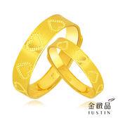 Justin金緻品 黃金對戒 幸福約定 男女對戒 金飾 黃金戒指 9999純金 情人對戒 獨家