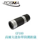 POSMA 高爾夫迷你單筒測距儀 GF100