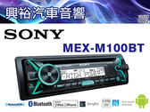 【SONY】MP3/WMA/USB/AUX/CD/IPHONE/藍芽主機 MEX-M100BT*100Wx4.公司貨