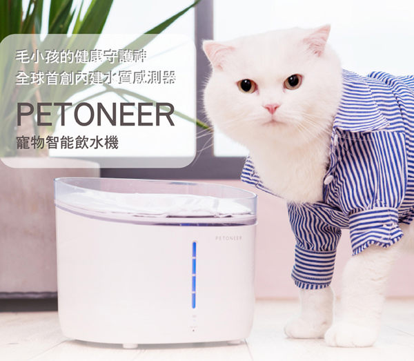 【漢博】PETONEER Fresco 寵物智能飲水機 [wifi版] 智慧型 自動飲水機 貓用 犬用