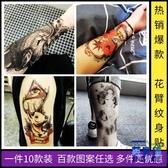10張|花臂紋身貼防水仿真刺青性感小清新可愛網紅花臂【英賽德3C數碼館】