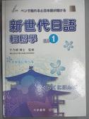 【書寶二手書T8/語言學習_EYP】新世代日語輕鬆學-讀本1_于乃明