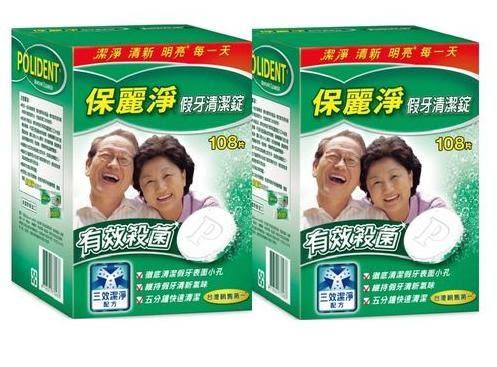 【保麗淨】假牙清潔錠 108片(未滅菌) X2盒 『組合價』