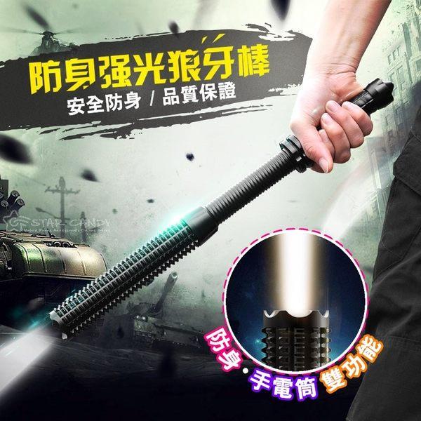 全金屬鋁合金 狼牙棒手電筒 防身手電筒 可伸縮調整 破窗 防身 防身棍 Q5 球棍 球棒 生日【A54】