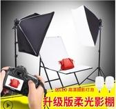攝影燈110瓦led攝影棚小型柔光燈箱攝影燈套裝室內靜物產品拍攝打光燈 LX 聖誕節