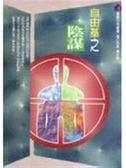 (二手書)自由基之陰謀-健康世界叢書