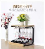 紅酒架擺件高腳杯架倒掛家用 葡萄酒展示酒托實木創意現代簡約 夏洛特 xl
