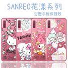 【Hello Kitty】Samsung...