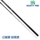漁拓釣具 HR  N037 NET-V 幻龍鯉 超硬調 6.3 (鯉魚竿)