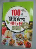 【書寶二手書T6/養生_XGR】100種健康食物排行榜_趙濰