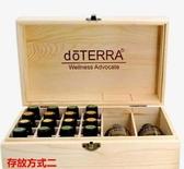 收納盒 美樂家 15ML多特瑞32格精油盒 加高實木收納木盒子可放椰子油 解憂