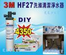 3M HF27 洗滌清潔淨水系統替換濾心  ★有效去除重金屬鉛、餘氯 洗米洗蔬果更安心