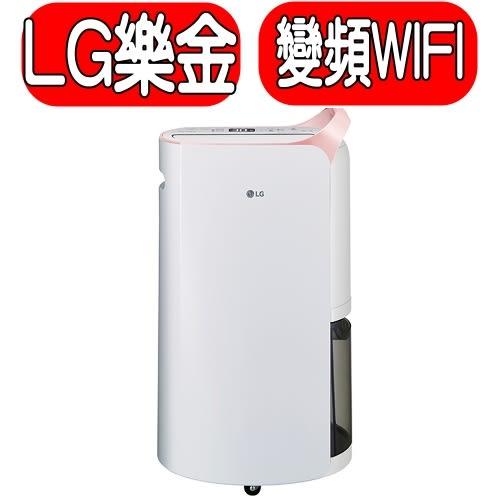 LG樂金【RD151QPC0】15公升變頻清淨除濕機(WiFi遠控)