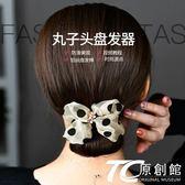 盤髮器 丸子頭盤發器 成人頭鉆網紅盤頭發的飾品頭飾韓國懶人蓬松花苞頭