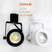 【順合光電】小鋼炮 12WCOB燈 LED商用軌道燈軌道燈-內部燈珠使用德國OSRAM原廠授權零件