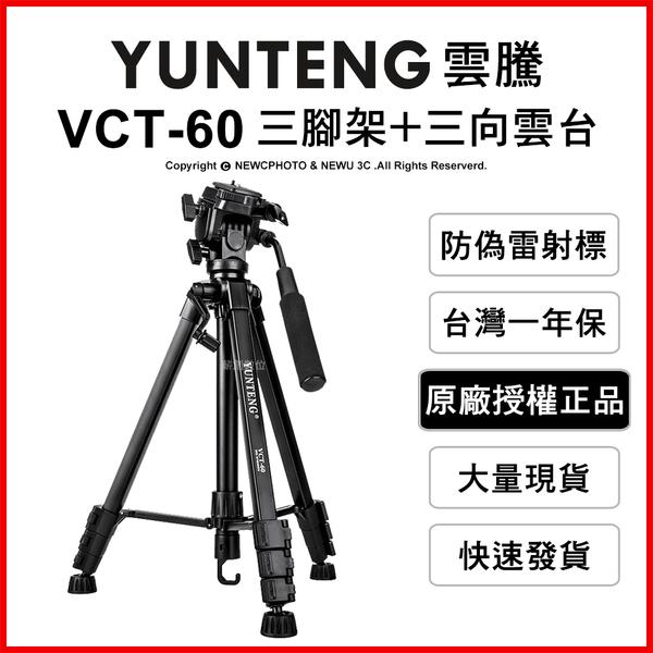 YUNTENG 雲騰 VCT-60 三腳架 三向雲台 承重3kg 鋁合金 4節腳管 薪創數位