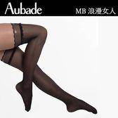 Aubade-浪漫女人S-L刺繡褲襪(紫黑)MB
