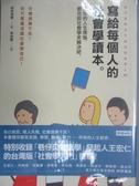 【書寶二手書T1/社會_KFD】寫給每個人的社會學讀本-把你的人生煩惱,都交給社會學來解決吧