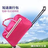 旅行拉桿包女超大容量行李包登機拉桿包包旅行袋男手提旅游包 QM圖拉斯3C百貨