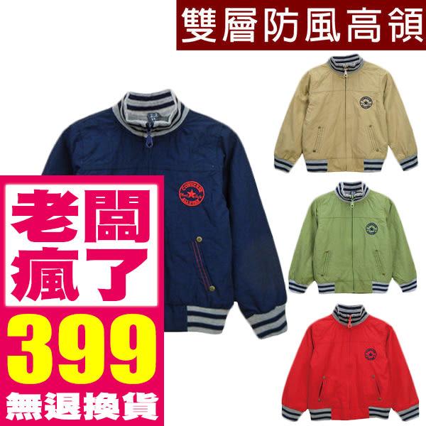 外套 高領外套 雙層外套 防風保暖外套  男女童 歐美 帥氣 深藍 卡其 墨綠 深紅