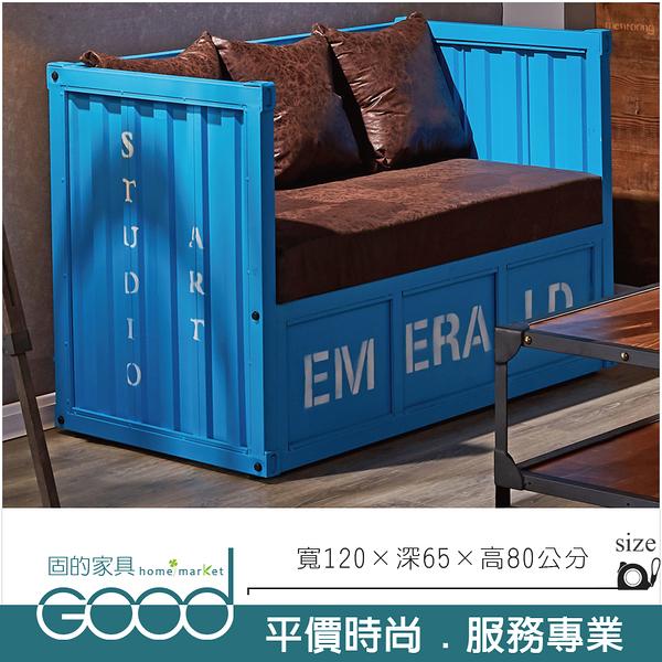 《固的家具GOOD》114-2-AN 查克貨櫃雙人沙發/藍色/黑色【雙北市含搬運組裝】