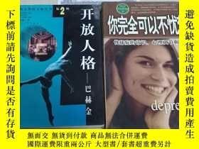 二手書博民逛書店罕見你完全可以不憂鬱--憂鬱症的常識.心理調節和治療Y11359