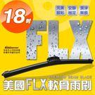 【FLX】美國專利軟骨雨刷-通用款18吋(1入)撥水力強 無接點式金屬【DouMyGo汽車百貨】