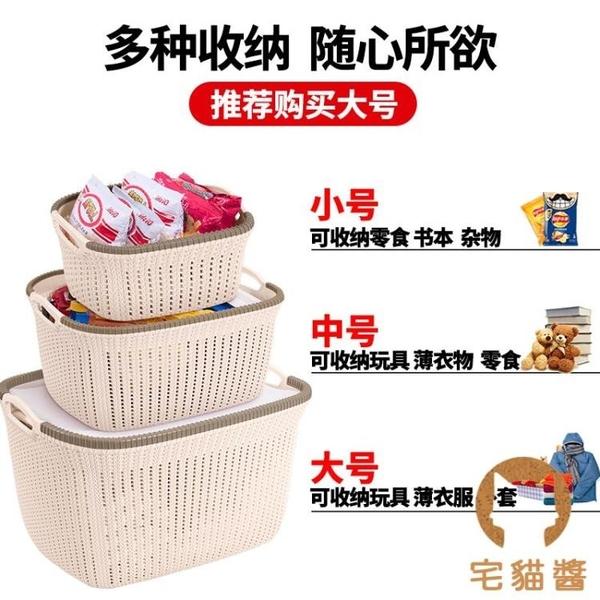 中號洗衣籃髒衣籃髒衣簍玩具受案籃子裝放衣物的籃子【宅貓醬】