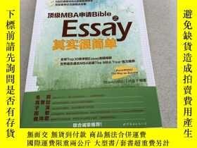 二手書博民逛書店罕見MBA申請Bible之Essay其實很簡單Y176563 尚