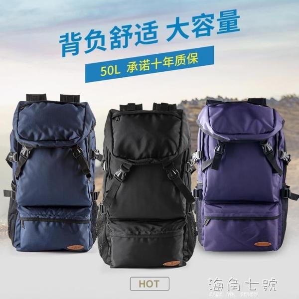 背包男雙肩包大容量超大旅行包戶外登山包旅游出差打工短途行李包 海角七號
