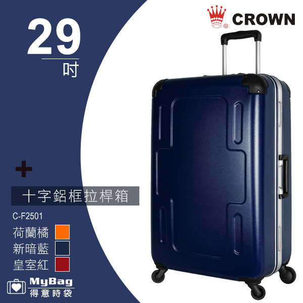 CROWN 皇冠 行李箱 新暗藍 29吋 皇冠製造 十字鋁框拉桿箱 C-F2501 MyBag得意時袋