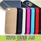 E68精品館 金屬 拉絲 硬殼 背蓋 HTC ONE A9 背殼 保護殼 手機殼 髮絲紋 A9U