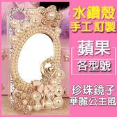 蘋果  iPhoneX iPhone8 Plus iX i8 i7 i6s i5 i6 手機殼 水鑽殼 客製化 訂做 珍珠鏡子
