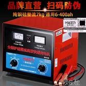電瓶充電器汽車12v24v車用通用大功率老式純銅6v電池蓄電池充電機 3C公社 YYP