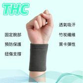 THC竹炭護腕