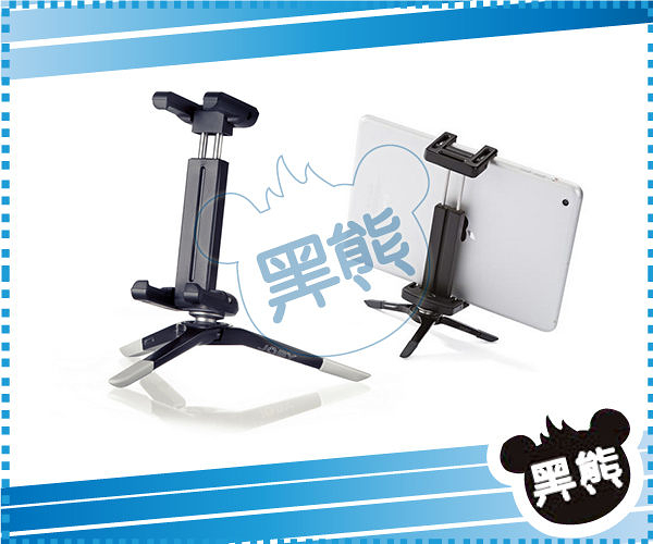 黑熊館 JOBY GripTight Micro Stand for smaller tablets 平板夾 JM5