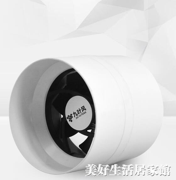 110管道排氣扇抽風機牆洞圓形衛生間4寸換氣扇小型家用廁所排風扇ATF 美好生活