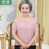 618好康又一發[gogo購]中老年人夏裝女媽媽短袖T恤母親節夏天套