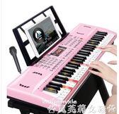 電子琴電子琴兒童初學女孩多功能1-3-6-12歲男孩61鍵鋼琴寶寶家用玩具琴 貝芙莉LX
