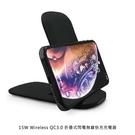 【愛瘋潮】15W Wireless QC3.0 折疊式閃電無線快充充電器 支持QC 2.0/3.0 NCC認證!超輕薄