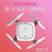無人機 Kimon基石4KGPS無刷無人機自拍智慧跟隨遙控飛機抖音網紅款 阿薩布魯