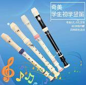 豎笛 德式八孔六孔學生兒童成人初學零基礎6孔8孔笛子樂器 - 古梵希