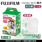 FUJIFILM 富士空白底片 2入組  3盒2入 加贈透明保護套 60入 mini 7s 8 9 25 50S 90 SP1 SP2