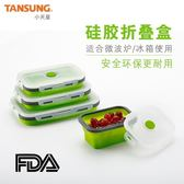 【24H出貨】FDA標準硅膠折疊飯盒  食品級折疊硅膠飯盒 微波爐折疊飯盒便當盒