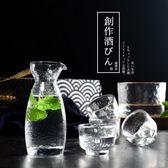 玻璃酒壺鑫雅居 創意日式白酒分酒器家用單杯酒壺清酒壺錘目紋玻璃酒具瓶 99免運 萌萌