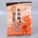 【金門良金】牛肉角-原味   180g±3%