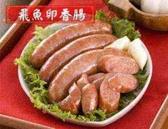 【南紡購物中心】《老爸ㄟ廚房》嚴選Q彈飛魚卵香腸10包組