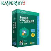 卡巴斯基 全方位安全軟體2018 (1台裝置/1年授權)