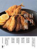 (二手書)日日料理帖